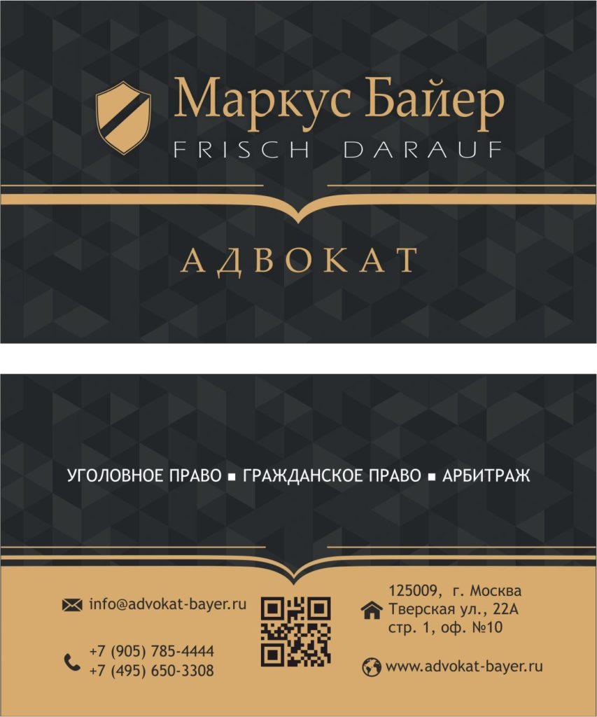 Изготовление макета визитки для адвоката Маркус Байер