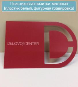 Изготовление пластиковых визиток