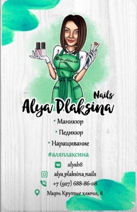 Печать пластиковых визиток в Москве